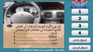 Code Rousseau Maroc 2016 Serie 20 تعليم السياقة بالمغرب السلسلة