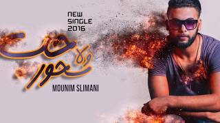 Mounim Slimani - Hob Oula S7or (Exclusive Music Video) | منعم سليماني - حب ولا سحور