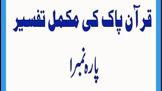 quran pak ki tafseer in urdu para 1