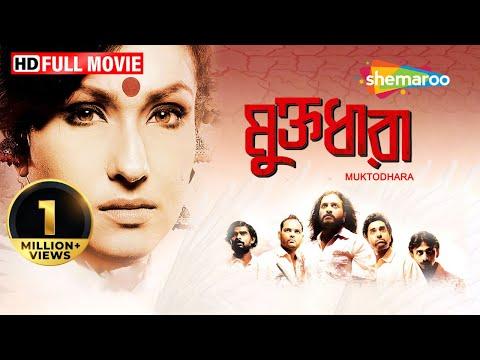 Xxx Mp4 Muktodhara Superhit Bengali Movie Rituparna Sengupta Nigel Akkara Debshankar Haldar 3gp Sex