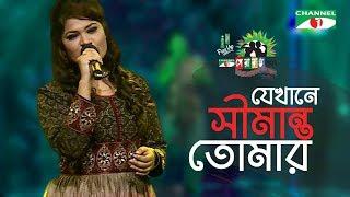 Jekhane Simanto Tomar | Trisha | Shera Kontho 2017 | SMS Round | Season 06 | Channel i TV