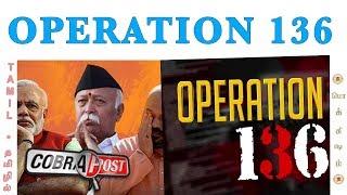 Cobrapost Sting | Operation 136 Explained | Tamil | Black Money | Paid News | SUN Network | Vicky