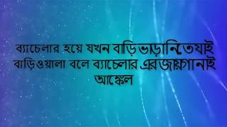 Bachelor lyrics(ব্যাচেলার) - by kureghor(কুঁড়েঘর) | Bachelor ami Bachelor Song By Kureghor