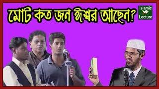 সর্ব শক্তিমান ঈশ্বর মোট কতজন আছেন ?   Dr Zakir Naik Bangla Lecture Part-85