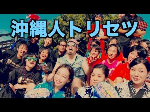 沖縄人トリセツ / 西野カナ(オトコ版)映画『ヒロイン失格』主題歌