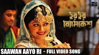 Saawan Aayo Ri | Har Har Byomkesh | Abir | Ritwik | Arindam Sil | Bickram Ghosh | 2015