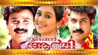 Malayalam comedy Full Movie - Three Men Army - Dileep Comedy Malayalam Full Movie [HD]