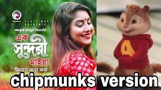 Ek Sundori Maiyaa | Ankur Mahamud Feat Jisan Khan Shuvo | Bangla New Song 2018 | chipmunks version