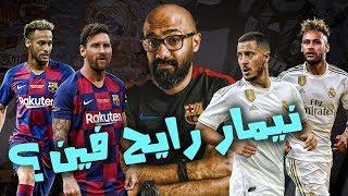 عودة الدوري الاسباني و آمال كبيرة بمنافسة شرسة بين الثلاثي برشلونة و ريال مدريد و اتلتيكو مدريد🔥