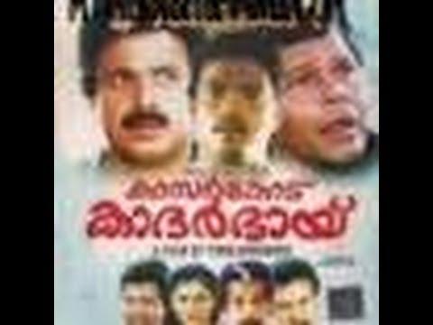 Kasargod Khader Bhai Full Malayalam Movie | Jagadeesh | Siddique | Suchitra | Latest Online Movie