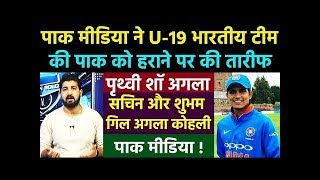 Indian U-19 team played forcibly, Pak team was insulting in front of them.mp4