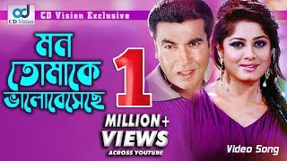 Mon Tomaky Valobeshe | Aghat Palta Aghat (2016) | HD Movie Song | Manna | Mousumi | CD Vision
