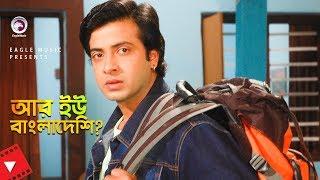 Are You an Bangladeshi ? | Movie Scene | Shakib Khan | English Problem