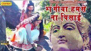 भंगिया ना पिसाई हमसे || Sunil Singh Dhamaka || Bhojpuri Kawar Bhajan
