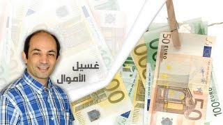 Money laundering | طرق غسل الأموال