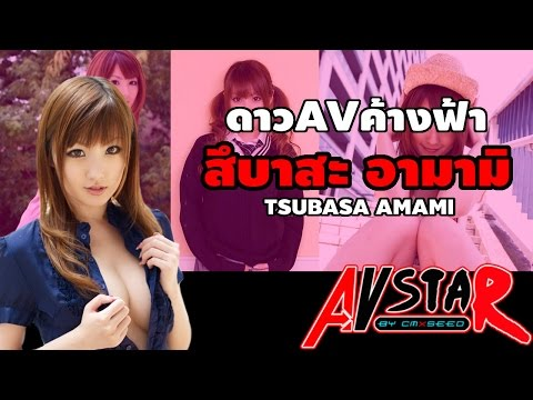 Xxx Mp4 AV Actress ดาวAVค้างฟ้าTsubasa Amami 18 3gp Sex