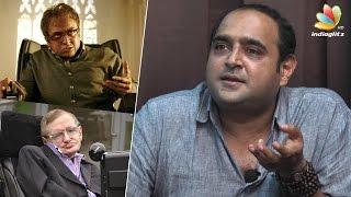 Surya villain character inspired by Scientist Stephen Hawking - Vikram Kumar Interview | 24 Movie