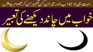 Khawab Main Chand Daikhna   Khwab mein Chand Dekhna ki Tabeer   tabeer in Urdu