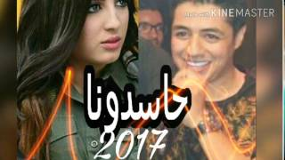 Ihab Amir -Souhila Ben Lachhab - Hasdouna 2017 | إيهاب أمير - سهيلة بن لشهب - حسدونا