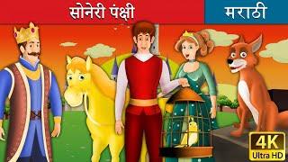 सोनेरी पंक्षी | Golden Bird in Marathi | Marathi Goshti | गोष्टी | Marathi Fairy Tales