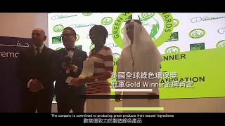 The Green World Awards