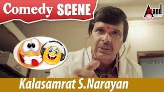 Kalasamrat S. Narayan Super Comedy Scene   Kiragoorina Gayyaligalu   Kannada Film Comedy Scene