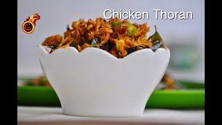 ചിക്കൻ  തോരൻ || Easy Tasty Chicken Thoran || Spicy Chicken Stir fry||Ep:372