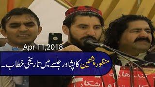 Manzoor Pashteen Heart touching Speech to Pashtun Long March 2 Peshawar
