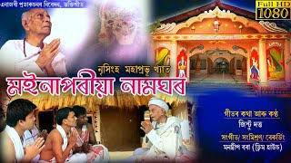 Moinaporiya Namghar // Jintu Dutta // Enajori Presents