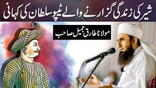 The Life Story of Tipu Sultan | Maulana Tariq Jameel Latest Bayan 26 January 2018