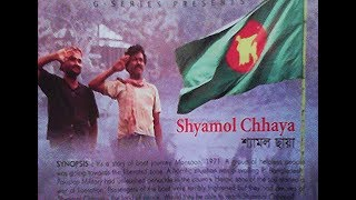 Shyamol Chhaya - Humayun Ahmed