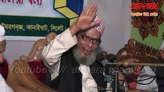 New Bangla Waz Mahfil By Abu Taiub Sotpur, কানাইঘাট, সিলেট.