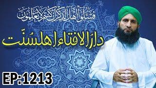 Islam | Sharia Law | Darul Ifta Ahl e Sunnat Ep 1213 | Muslim Law | دارالافتاء اہلسنت