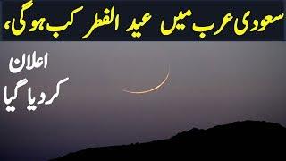 saudi arabia eid chand anounced
