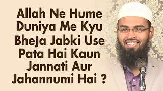 Jannat Aur Jahannam Me Koun Jayega Allah Ko Pata Hai To Phir Duniya Me Kiyon Bheja Aur Ye Kaisi Aazm