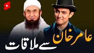 Maulana Tariq Jameel's Bayan about Bollywood Actor Aamir Khan after hajj 2012 | Full Video