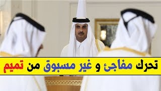 عاجل عااجل ... أمير قطر يفاجئ قادة العرب بتحرك غير متوقع و يعلن قرار غير مسبوق !!!