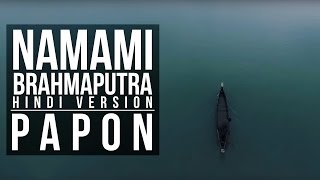 Papon | Namami Brahmaputra - Theme Song (Hindi Version)