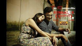 Rumaal-E (রুমাল-ই)  🎼 | The Screenwriter | Dip Chakraborty | Rahul | Swagata | Pranab Chowdhury