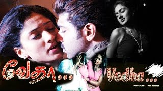 Vedha | Full Tamil Movie | Arun Vijay, Sheela