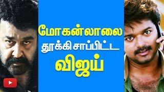 Vijay knocked down Mohanlal in Kerala - Bairavaa mass Record in Kerala City | Cine Flick