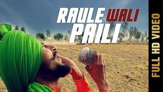 RAULE WALI PAILI (Full Video) | Pamma Dumewal | Latest Punjabi Songs 2017 | AMAR AUDIO