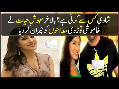 Xxx Mp4 Pakistani Famous Actress Mehwish Talk About Her Wedding 3gp Sex