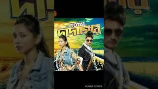Kolkata Movie Total dada giri download link Pete ekane click korun