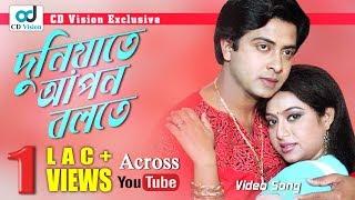 Duniyate Apon Bolte | Kopal (2016) | HD Movie Song | Shakib Khan | Shabnur | CD Vision
