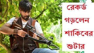 মুক্তির আগেই যে রেকর্ড গড়লেন শাকিবের শুটার    Shakib Khan   Shooter Movie 2016