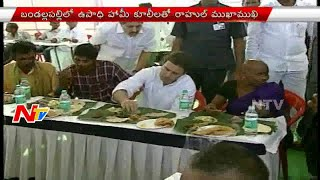 Rahul Gandhi Meets Workers in Anantapur District   Rahul Lunch with Workers   NTV