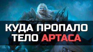 Что стало с телом Артаса??? (World of Warcraft)