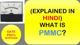 PMMC instruments Explained in Hindi