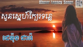 Demong Dare ⪧Non Stop Khmer Old Song Collection MP3